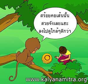 มหาอำมาต์ผู้ทรงปัญญา นิทาน นิทานชาดก นิทานธรรมะ นิทานไทย นิทานภาพ การ์ตูนธรรมะ การ์ตูนคุณธรรม การ์ตูนไทย การ์ตูนนิทาน