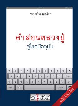 หนังสือธรรมะแจกฟรี .pdf สุนทรพ่อ