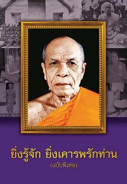 หนังสือธรรมะแจกฟรี .pdf ยิ่งรู้จัก ยิ่งเคารพรักท่าน (ฉบับพิเศษ)
