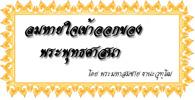 lomhayjai_2.jpg