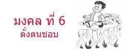 มงคล ที่ 6 ตั้งตนชอบ มงคลชีวิต 38 ประการ ฉบับทางก้าวหน้า