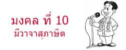 มงคล ที่ 10 มีวาจาสุภาษิต