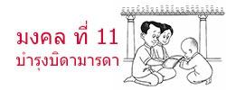 มงคล ที่ 11 บำรุงบิดามารดา  มงคลชีวิต 38 ประการ ฉบับทางก้าวหน้า