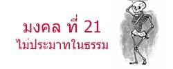 มงคล ที่ 21 ไม่ประมาทในธรรม  มงคลชีวิต 38 ประการ ฉบับทางก้าวหน้า