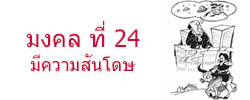 มงคล ที่ 24 มีความสันโดษ  มงคลชีวิต 38 ประการ ฉบับทางก้าวหน้า