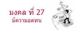 มงคล ที่ 27 มีความอดทน  มงคลชีวิต 38 ประการ ฉบับทางก้าวหน้า