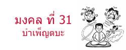 มงคล ที่ 31 บำเพ็ญตบะ มงคลชีวิต 38 ประการ ฉบับทางก้าวหน้า