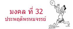 มงคล ที่ 32 ประพฤติพรหมจรรย์  มงคลชีวิต 38 ประการ ฉบับทางก้าวหน้า