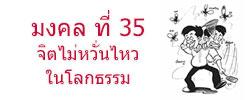 มงคล ที่ 35 จิตไม่หวั่นไหวในโลกธรรม  มงคลชีวิต 38 ประการ ฉบับทางก้าวหน้า