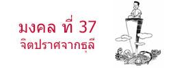 มงคล ที่ 37 จิตปราศจากธุลี