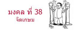 มงคล ที่ 38 จิตเกษม  มงคลชีวิต 38 ประการ ฉบับทางก้าวหน้า