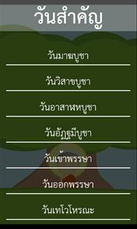 แอพลิเคชั่น My Dhamma Windows Phone