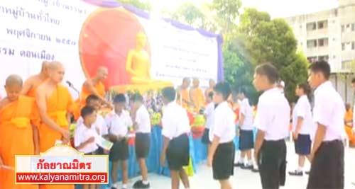 จัดพิธีตักบาตรพระใหม่ในโครงการอุปสมบทหมู่รุ่นเข้าพรรษา 1 แสนรูปทุกหมู่บ้านทั่วไทย