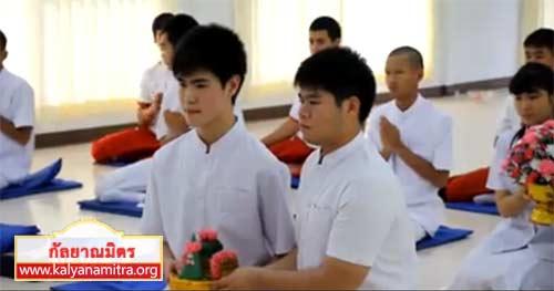 พิธีปิดโครงการอบรมสมาธิแก้วตะวันชัย ของนักเรียนมัธยมศึกษาปีที่ 6