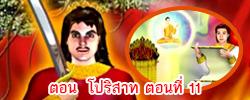 ตอน โปริสาท ตอนที่ 11 คำสอนพระสัมมาสัมพุทธเจ้า ธรรมะเพื่อประชาชน Dhamma for people