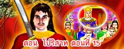 ตอน โปริสาท ตอนที่ 15 คำสอนพระสัมมาสัมพุทธเจ้า ธรรมะเพื่อประชาชน Dhamma for people