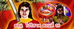 ตอน โปริสาท ตอนที่ 18 คำสอนพระสัมมาสัมพุทธเจ้า ธรรมะเพื่อประชาชน Dhamma for people