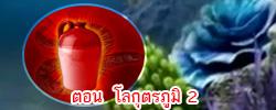 ตอน โลกุตรภูมิ 2 คำสอนพระสัมมาสัมพุทธเจ้า ธรรมะเพื่อประชาชน Dhamma for people