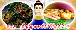 ตอน กตัญญูกตเวทีนำชีวีสดใส 2 ธรรมะเพื่อประชาชน Dhamma for people