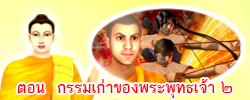 ตอน กรรมเก่าของพระพุทธเจ้า ๒ ธรรมะเพื่อประชาชน Dhamma for people