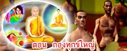 ชาดก : ธรรมะเพื่อประชาชน Dhamma for peopleรวมชาดก 500 ชาติพร้อมภาพประกอบ  ข้อคิดสอนใจ