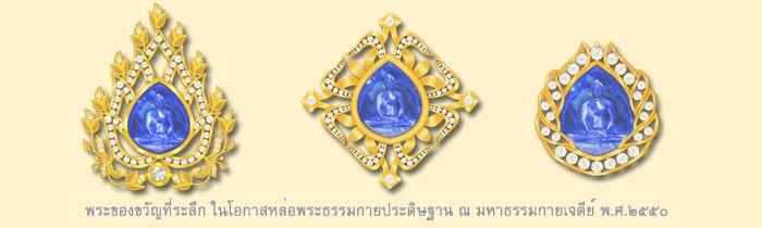 พระของขวัญ_ของที่ระลึก_ลาปิสแก้ว_วัดพระธรรมกาย หล่อพระธรรมกายประจำตัว  ประดิษฐานภายในมหาธรรมกายเจดีย์ ๒๒ เมษายน ๒๕๕๐  ๒๒ เมษายน วันธรรมะคุ้มครองโลก