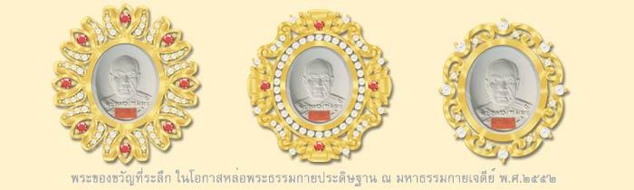 พระของขวัญ_ของที่ระลึก_ผู้นำบุญ_เหรียญหลวงพ่อวัดปากน้ำ_สร้างพระปิดเจดีย์_ปี2552