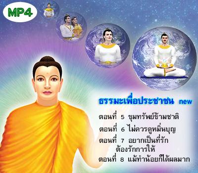 dhamma_tt_p02.jpg