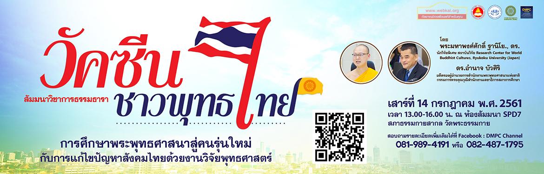 สัมมนาวิชาการธรรมธารา วัคซีนชาวพุทธไทย