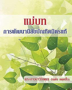 หนังสือธรรมะแจกฟรี .pdf หนังสือแม่บทการพัฒนานิสัยบัณฑิตมิตรแท้  พระภาวนาวิริยคุณ (เผด็จ ทตุตชีโว)