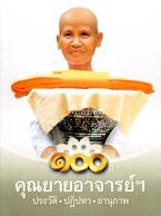 หนังสือธรรมะแจกฟรี .pdf 100 ปี คุณยายอาจารย์ ประวัติ ปฏิปทา อานุภาพ