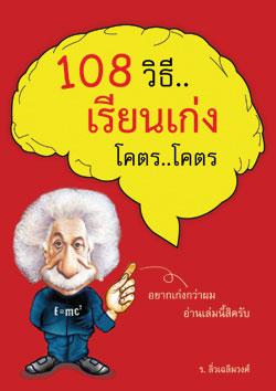 หนังสือธรรมะแจกฟรี .pdf อย่างงี้ บาปมั้ย