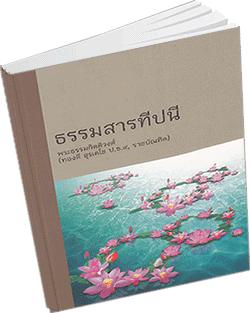 หนังสือธรรมะแจกฟรี .pdf ธรรมสารทีปนี