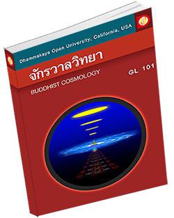 หนังสือธรรมะแจกฟรี .pdf DOU GL 101 จักรวาลวิทยา