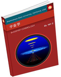 หนังสือธรรมะแจกฟรี .pdf GL 101C 宇宙学