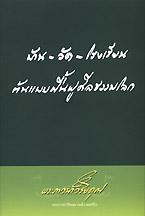 หนังสือธรรมะแจกฟรี .pdf บ้าน วัด โรงเรียน