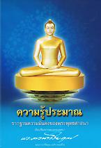 หนังสือธรรมะแจกฟรี .pdf โบรชัวร์ธุดงค์ธรรมชัย