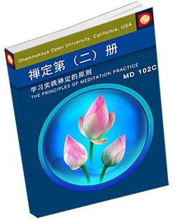 หนังสือธรรมะแจกฟรี .pdf MD102 禅定第(二)册
