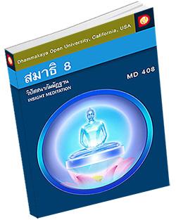 หนังสือธรรมะแจกฟรี .pdf DOU MD 408 วิปัสสนากัมมัฏฐาน