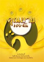 หนังสือธรรมะแจกฟรี .pdf คุณยายของฉัน