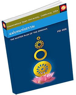 หนังสือธรรมะแจกฟรี .pdf DOU PD 006 แม่บทแห่งธรรม