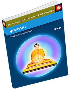หนังสือธรรมะแจกฟรี .pdf DOU PD 008 พุทธธรรม 2