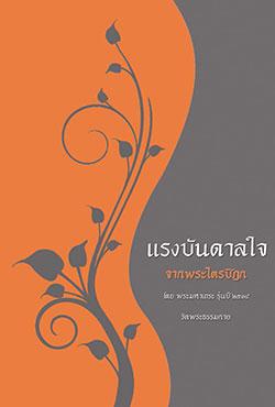 หนังสือธรรมะแจกฟรี .pdf แรงบันดาลใจ จากพระไตรปิฎก