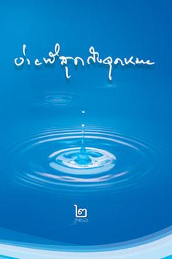 หนังสือธรรมะแจกฟรี .pdf ง่ายที่สุดถึงจุดหมาย เล่ม 2
