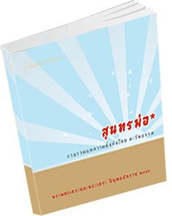 หนังสือ สุนทรพ่อ หนังสือฟรี .pdf วารสารฟรี  .pdf magazine free .pdf แจกฟรีโหลดฟรี
