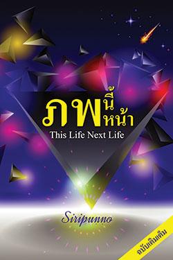 หนังสือธรรมะแจกฟรี .pdf ภพนี้ภพหน้า This Life Next Life