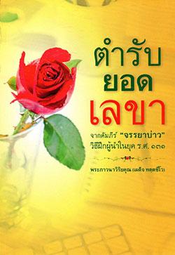 หนังสือธรรมะแจกฟรี .pdf ตำรับยอดเลขา จากคัมภีร์