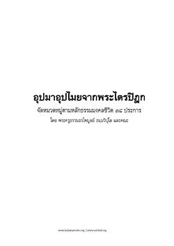 หนังสือธรรมะแจกฟรี .pdf อุปมาอุปไมยจากพระไตรปิฎก