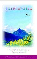 หนังสือธรรมะแจกฟรี .pdf แรงบันดาลใจ ๑