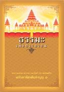 หนังสือธรรมะแจกฟรี .pdf ธรรมะเพื่อประชาชน ฉบับอานิสงส์แห่งบุญ ๑